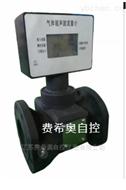 運輸監護氣體超聲波流量計
