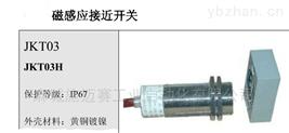 磁感应检测器JKT03H-F4A40B|耐高温接近开关