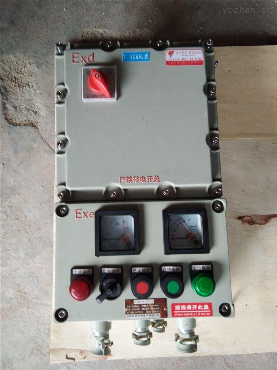 BXMD系列-多功能防爆操作柱