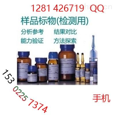 固體廢物中Ni,Cu,Zn含量的測定質控樣品標