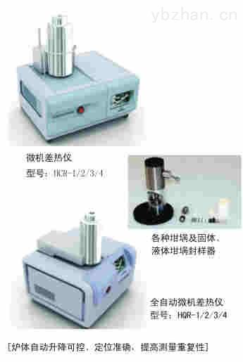 HCR-微機差熱儀