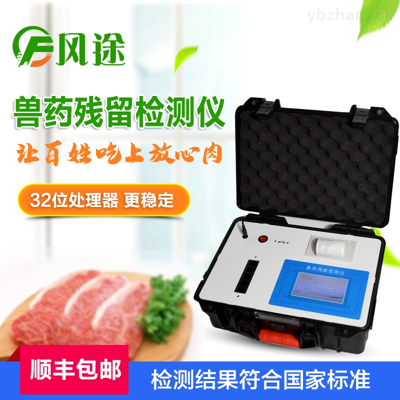 智能食品重金屬檢測儀價格
