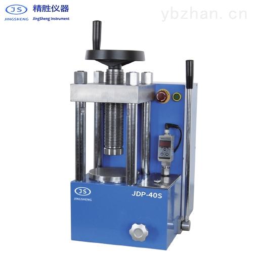 JDP-40S-40吨手动电动压样机 实验室红外压片机