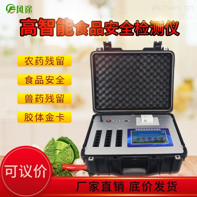 FT-G600-全功能食品安全檢測儀