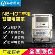 單相NB-IOT物聯網預付費智能無線遠程電表