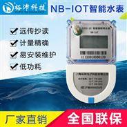 NB-IOT物聯網遠傳水表冷水表智能水表