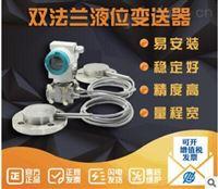 1151AP型液位变送器