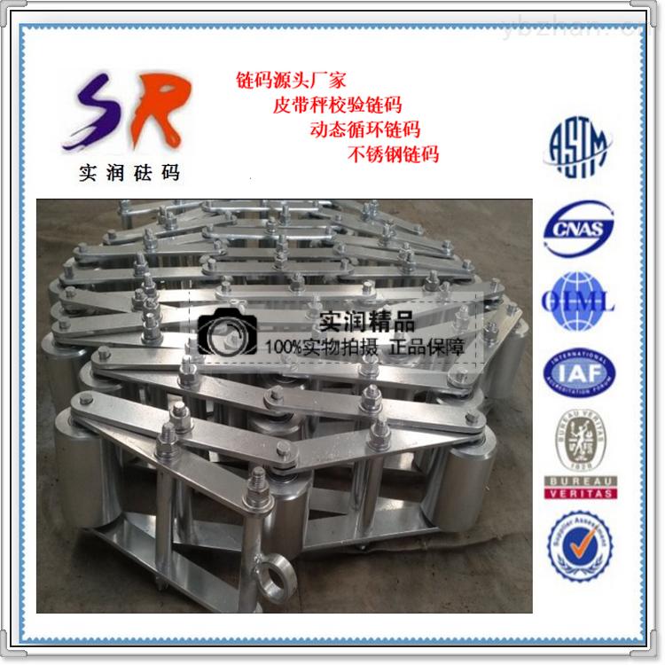 皮帶秤通用鏈碼 30kg標準鏈碼價格