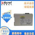 安科瑞直流電壓模擬信號一進二出隔離器