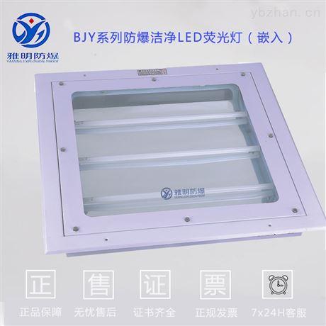 BHY-2X36W防爆洁净荧光灯 净化防爆LED灯