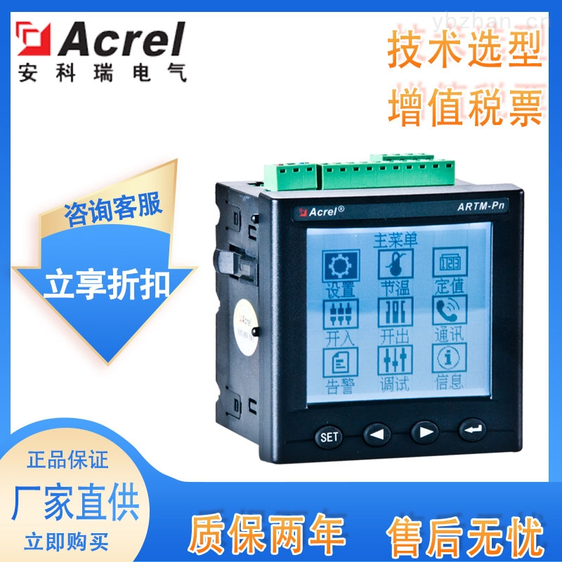 ARTM-Pn-安科瑞无线温度控制器