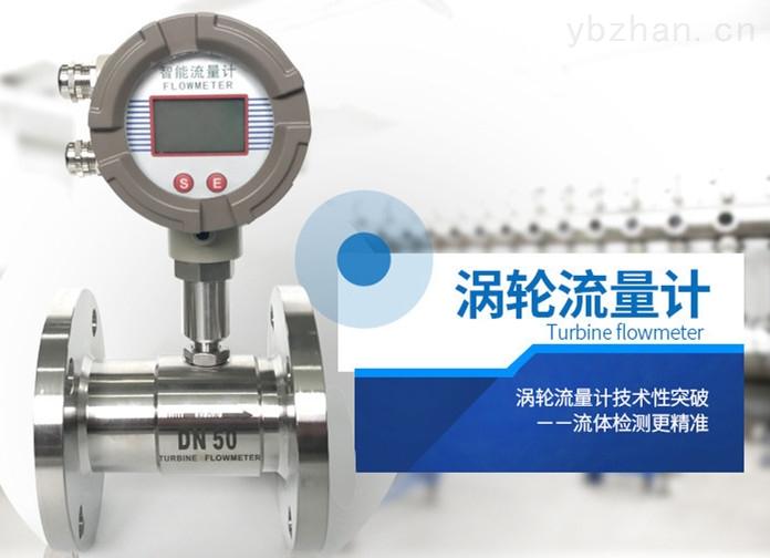 LWGY-DN4-DN200-纯净水涡轮流量计