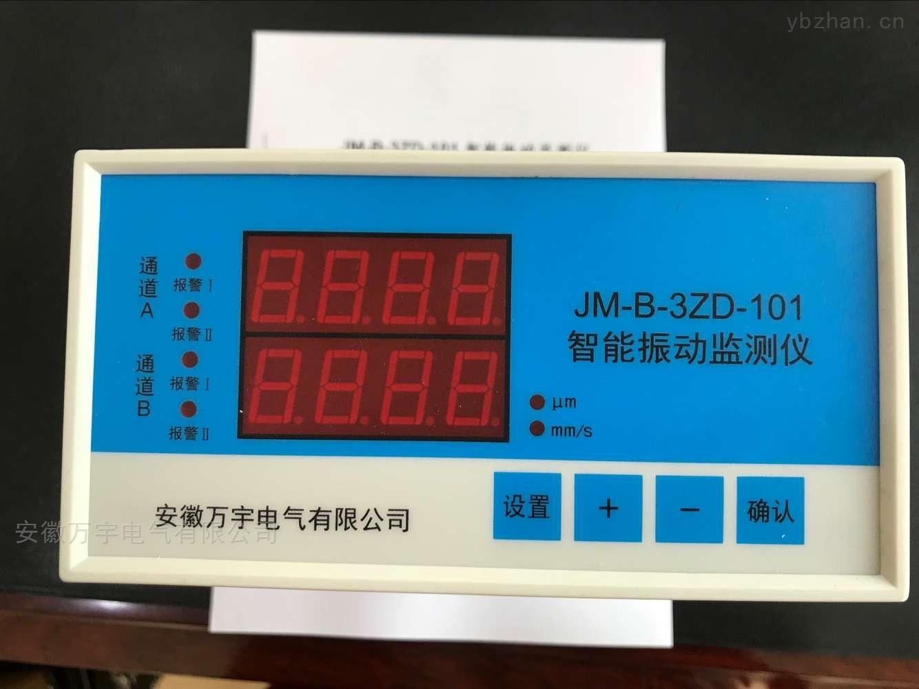 双通道振动监测仪 安徽万宇电气