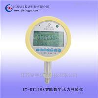 MY-DT150X数字压力校验仪铭宇仪表科技智能