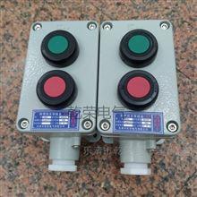 LA53-2防爆双联按钮控制盒 两孔防爆按钮盒