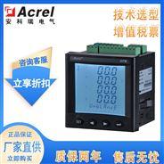 安科瑞APM810电能监控仪表