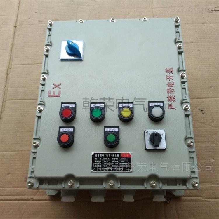 一用一备电机防爆控制箱