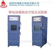 锂电池模拟高空低压试验箱