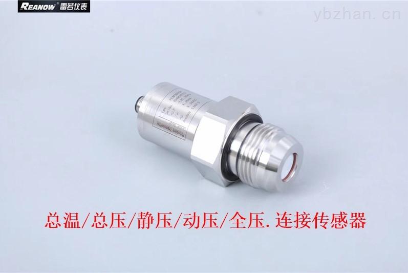 动压实验仪器 动压探针静压测试仪器