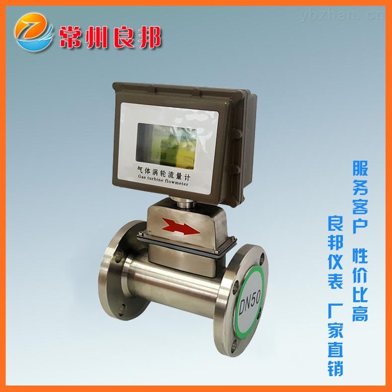 液晶顯示一體化氣體渦輪流量計專業生產廠家