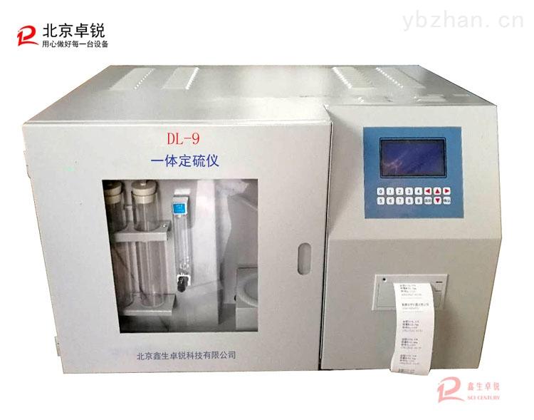 全自動測硫儀(生物質測硫儀CL-10A型)