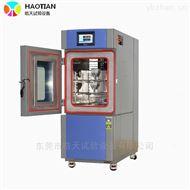 SMD-150PF塑料制品测试恒温恒湿试验箱供应商