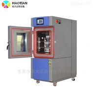 SMA-150PF升级版150L恒温恒湿试验箱供应商