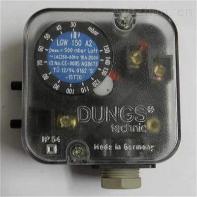 德國DUNGS冬斯壓力開關LGW150A2