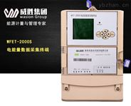 威勝WFET-2000S電量采集終端GPRS電表采集器