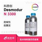 科思创Desmodur N 3300 耐黄变聚氨酯固化剂