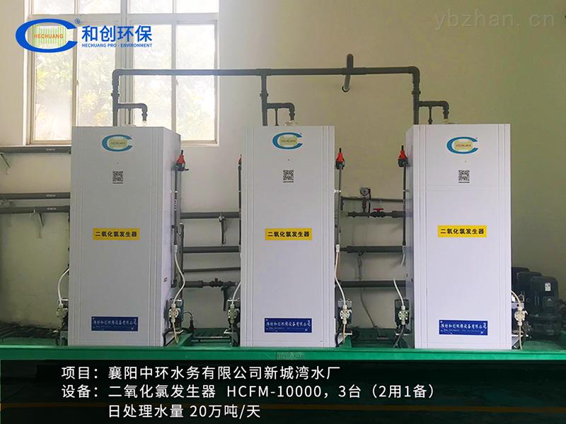 二氧化氯發生器品牌/生活污水消毒設備價格