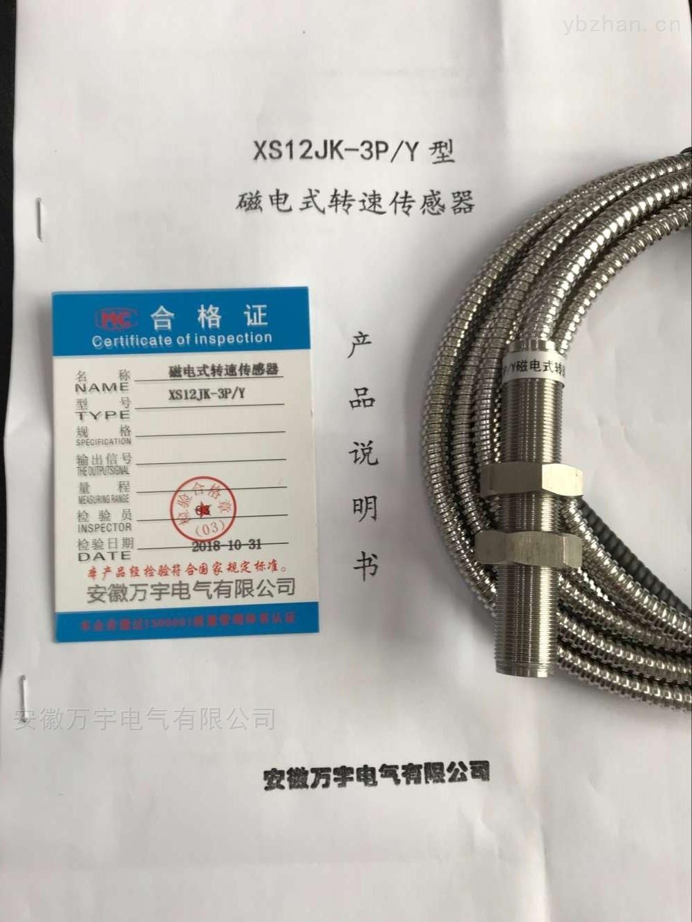 磁敏转速传感器 磁电式/磁阻式/霍尔型