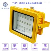 防爆吸頂LED燈廣照型防爆燈EXDIICT3 60W