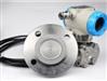 毛細管差壓變送器 智能壓力液位 西安儀表廠