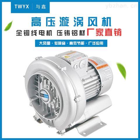 高压旋涡风机 耐高温风机