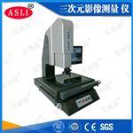 二次元影像式测绘仪VMS
