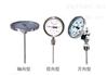 雙金屬軸向型溫度計