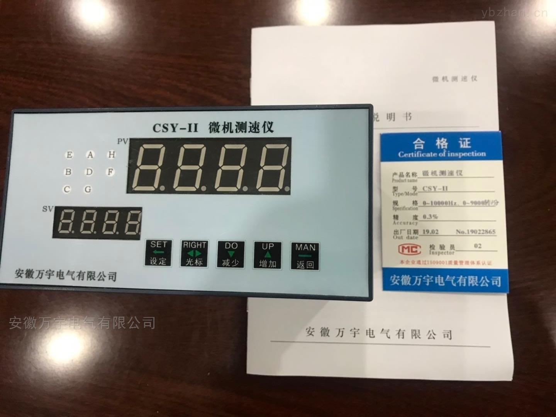 微机测速仪 安徽万宇电气