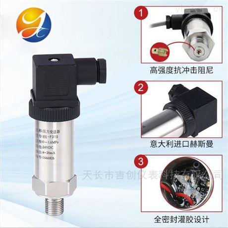 水泥厂压力变送器厂家价格4-20mA压力传感器