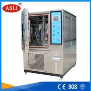 快速温变试验箱温度快速变化机