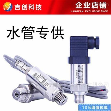 压力变送器厂家4-20mA压力传感器价格RS485