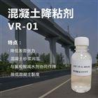 高标号混凝土聚羧酸减水剂降粘剂
