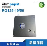 RG125-19/56ebmpapst风扇RG125-19/56现货