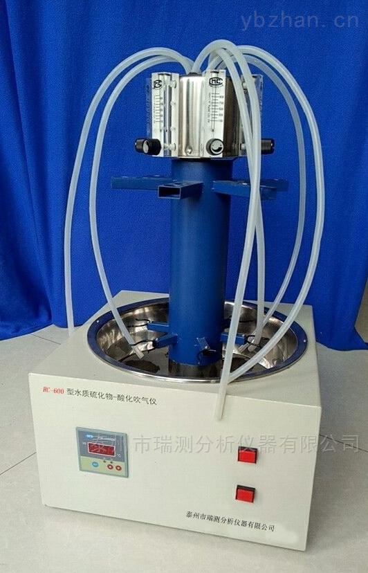RC-600-水质硫化物酸化吹气吸收仪