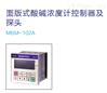 面版式酸堿濃度計控制器及 探頭