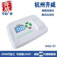 齐威台式浊度计台式细菌浊度仪WGZ-XT
