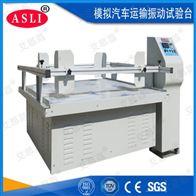 AS-100江西汽车运输模拟振动试验台