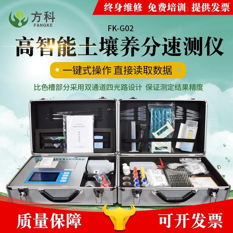 供應土壤養分檢測儀