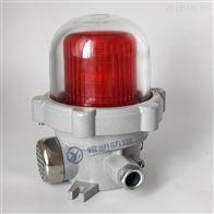 BBJ系列24v防爆声光报警器 led防爆警示灯