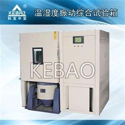 优质复合式振动试验机